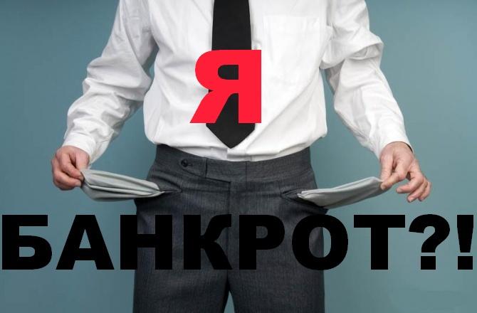 Услуги, связанные с банкротством физлиц уже оказываются