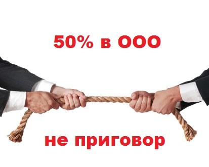 Конфликт участников ООО при 50%